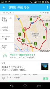 Screenshot_2015-12-13-06-11-01