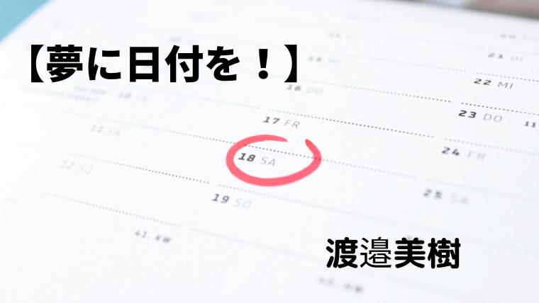 夢に日付を!(渡邉美樹)
