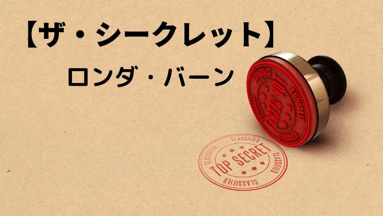 ザ・シークレット(ロンダ・バーン)