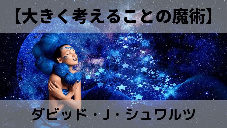 大きく考えることの魔術(ダビッド・J・シュワルツ)