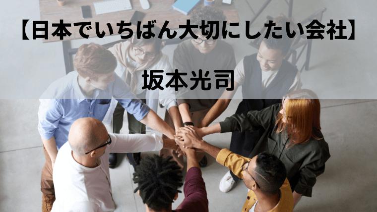 日本でいちばん大切にしたい会社(坂本光司)