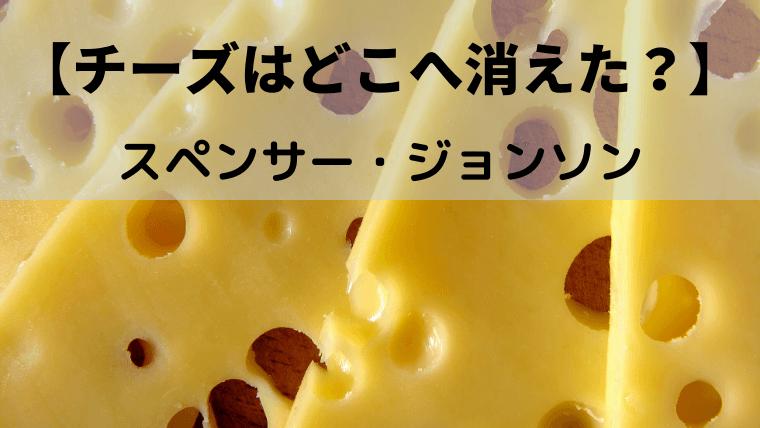 チーズはどこへ消えた?(スペンサー・ジョンソン)