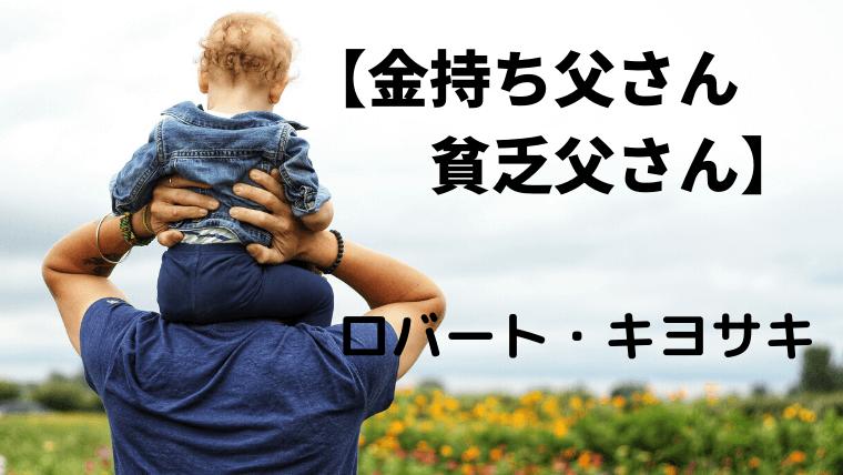 金持ち父さん貧乏父さん(ロバート・キヨサキ)