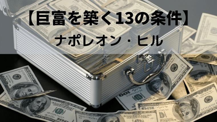 巨富を築く13の条件(ナポレオン・ヒル)