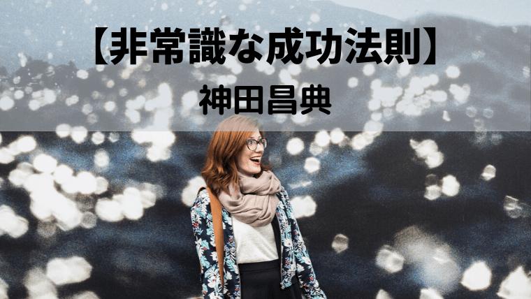 非常識な成功法則(神田昌典)