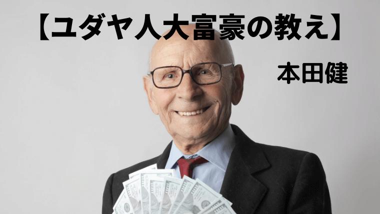 ユダヤ人大富豪の教え(本田健)