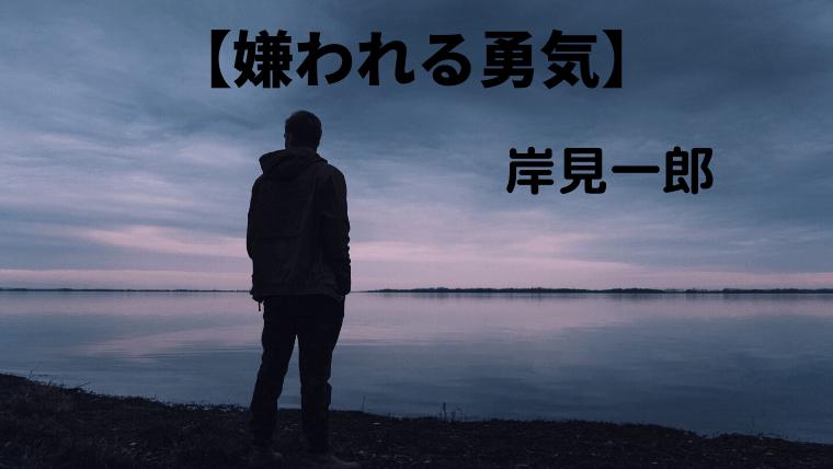 嫌われる勇気(岸見一郎)