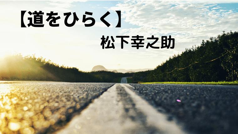 道をひらく(松下幸之助)