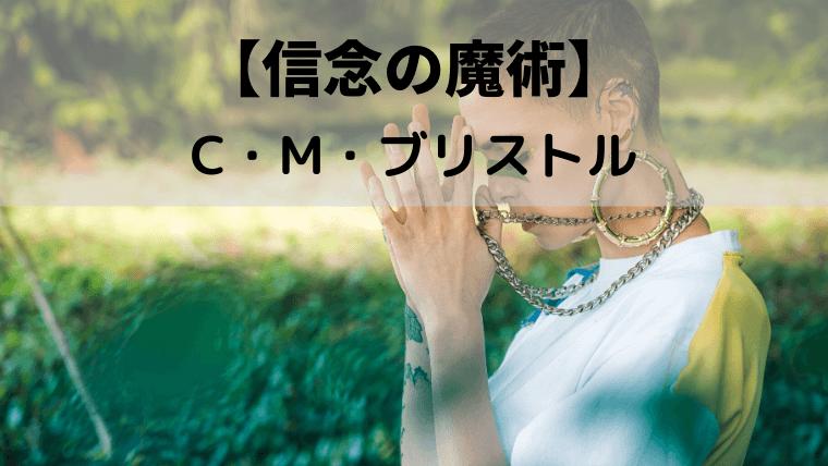 信念の魔術(C・M・ブリストル)