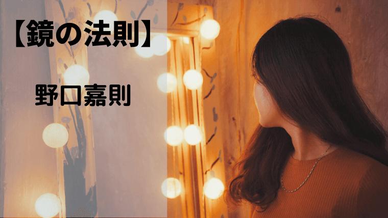 鏡の法則(野口嘉則)