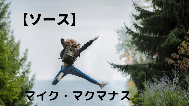 ソース(マイク・マクマナス)