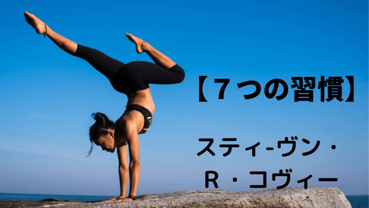 7つの習慣 人格主義の回復(スティ-ヴン・R・コヴィー)