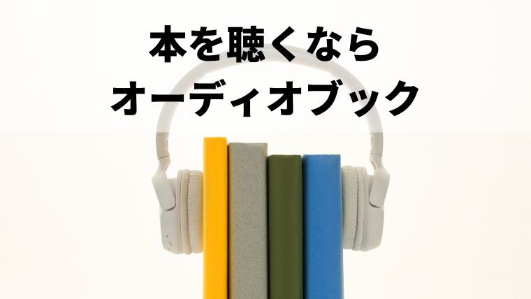 本を聴くならオーディオブック