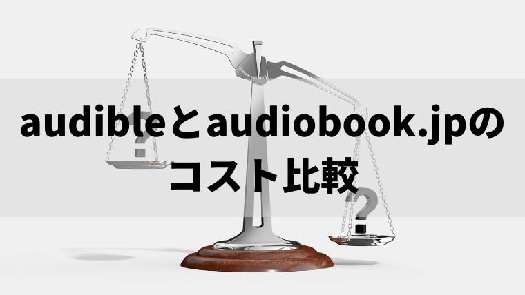 audibleとaudiobook.jpのコスト比較