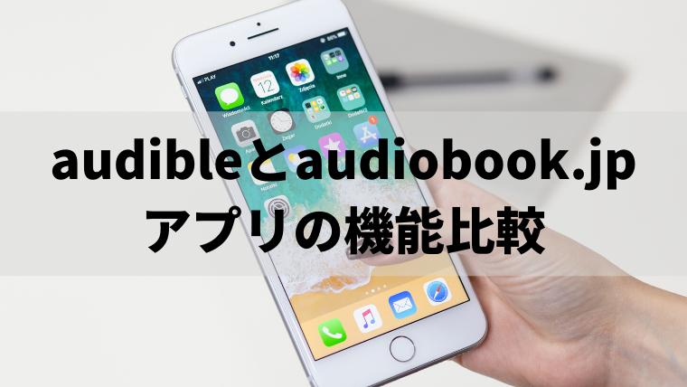 audibleとaudiobook.jp アプリの機能比較