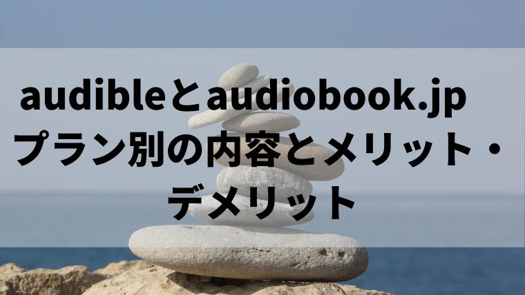 audibleとaudiobook.jp プラン別の内容とメリット・デメリット