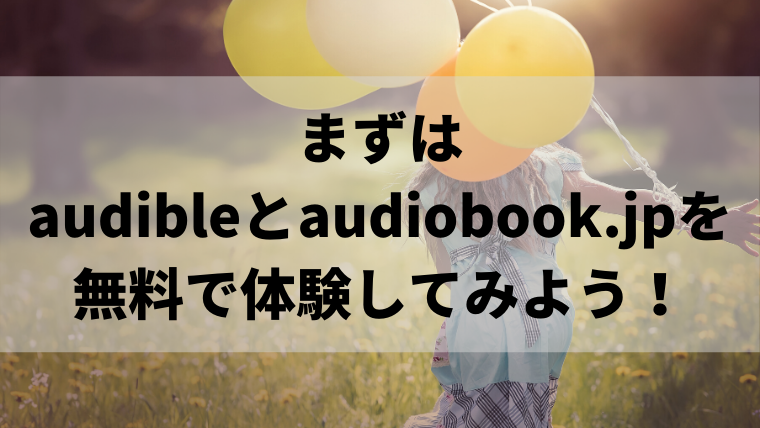 まずはaudibleとaudiobook.jpを無料で体験してみよう!