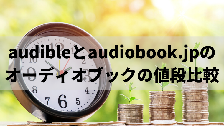 audibleとaudiobook.jpのオーディオブック値段比較