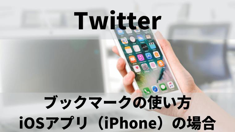 Twitterブックマークの使い方iOSアプリ(iPhone)の場合