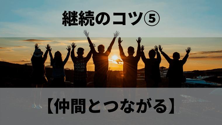 継続のコツ5:仲間とつながる