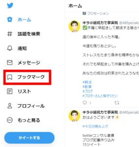 Twitter便利機能:PCブックマークボタン