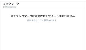 Twitter便利機能:PCブックマークすべて削除完了(一括削除)