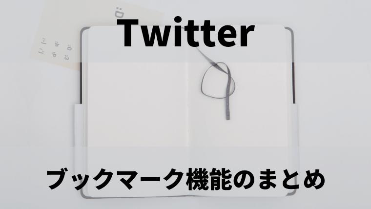 Twitterブックマーク機能まとめ
