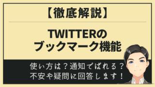 Twitterブックマーク機能アイキャッチ