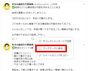 Twitter便利機能:PCブックマークに追加
