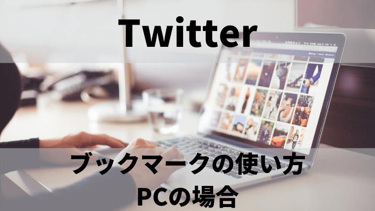 Twitterブックマークの使い方PCの場合