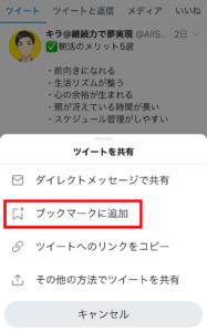 Twitter便利機能ブックマークに追加ボタン