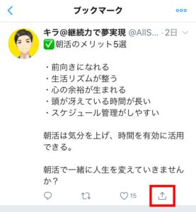 Twitter便利機能:ブックマークボタン(削除)