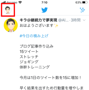 Twitter便利機能:ブックマーク_プロフィールアイコン