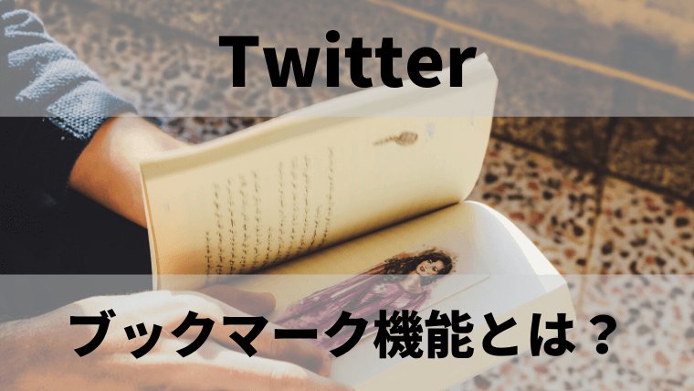 Twitterブックマーク機能とは?