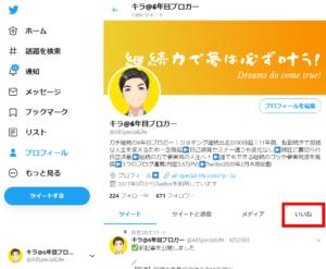 Twitter便利機能:プロフィールいいねボタン