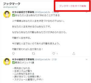 Twitter便利機能:PCブックマークすべて削除ボタン(一括削除)