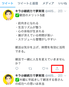 Twitter便利機能ブックマークボタン