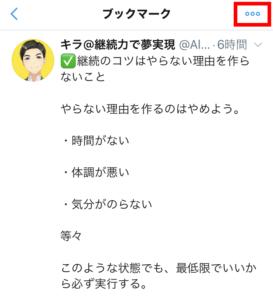 Twitter便利機能:ブックマーク削除(一括削除)