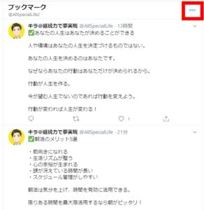 Twitter便利機能:PCブックマークから削除(一括削除)