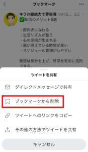 Twitter便利機能ブックマーク削除