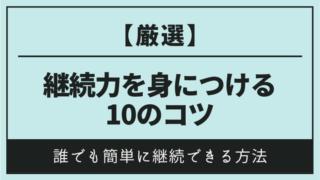継続力を身につける10のコツ-1