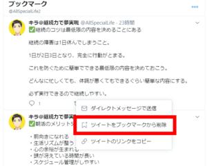 Twitter便利機能:PCブックマークから削除(個別削除)