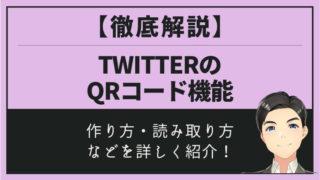 TwitterのQRコード:アイキャッチ