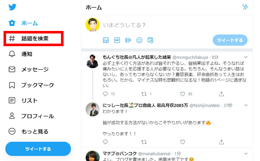 Twitterのハッシュタグ:ホーム画面からハッシュタグ検索-2