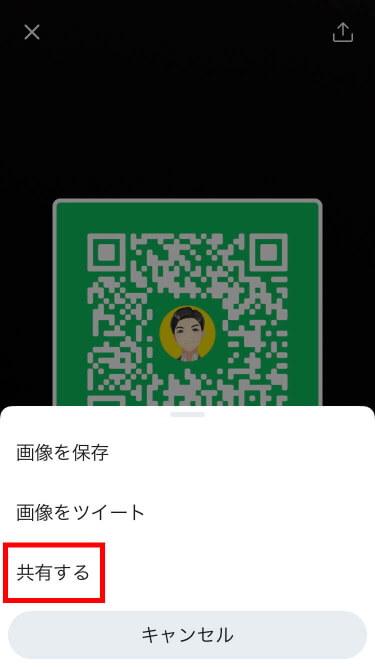 TwitterのQRコード:画像を共有-2