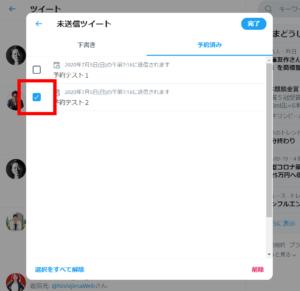 Twitterの予約投稿:未送信ツイート編集ボタン後チェックボックスにチェック