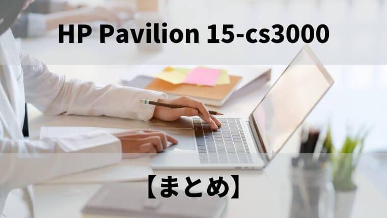 HP Pavilion 15-cs3000のまとめ