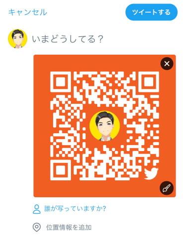 TwitterのQRコード:QRコードをツイート-2