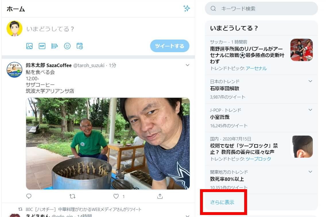 Twitterのハッシュタグ:ホーム画面からハッシュタグ検索