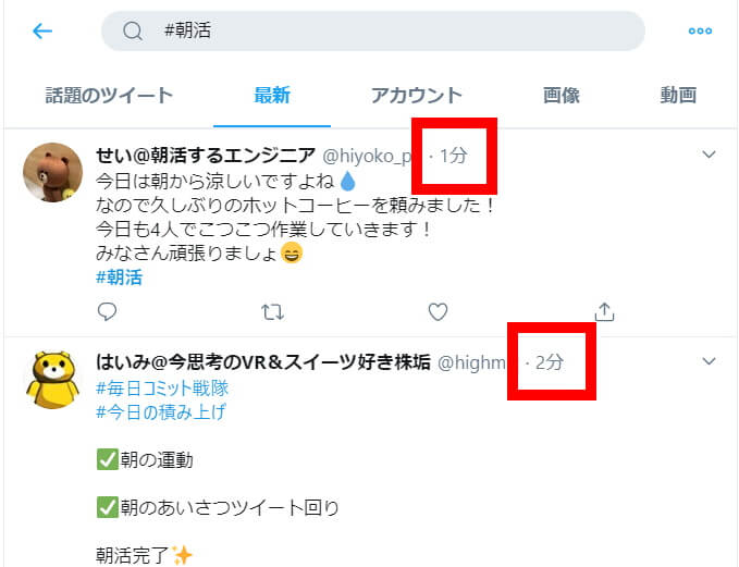 Twitterのハッシュタグ:ハッシュタグ検索_最新のツイート